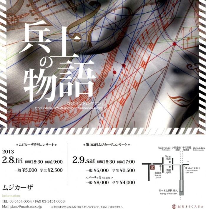 musicasa-heishi-poster0014